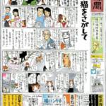 ☺漫画家☺の #深谷かほる さんがツイッターで配信されている #夜廻り猫 いいね。