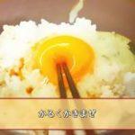 最速で、卵かけご飯